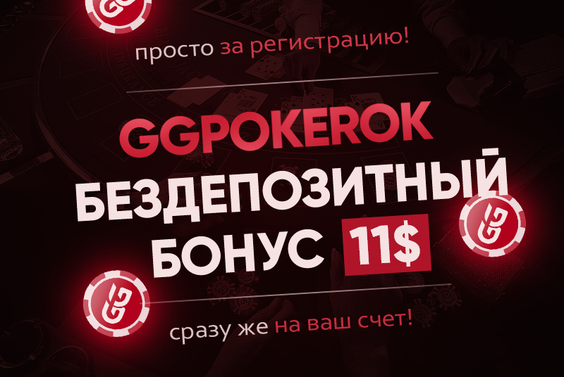 Бонусы PokerOK