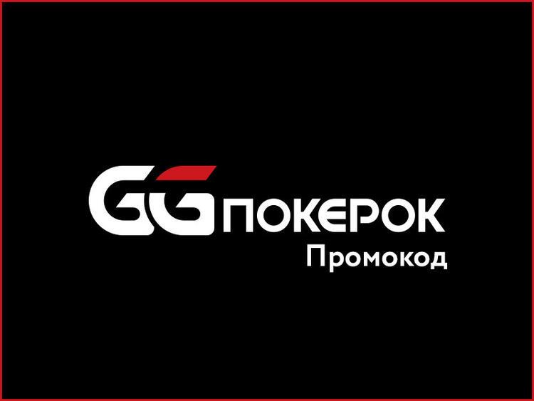 GGPokerOK промокод