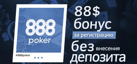 888 Покер 88$