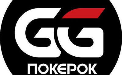 GGPokerOk установка