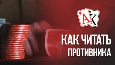 Покерные теллсы