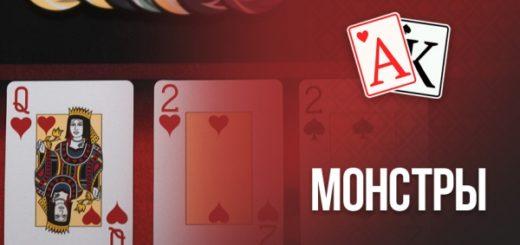 Рука-монстр в покере