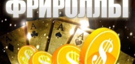 фрироллы Full Tilt Poker
