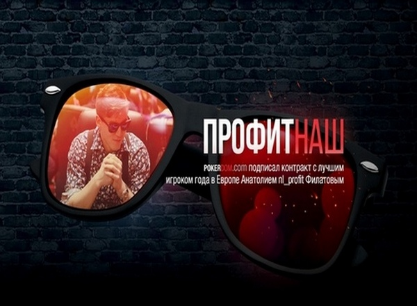 Анатолий Филатов предствитель Pokerdom