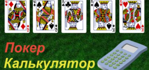 Для чего нужно использовать покерный калькулятор