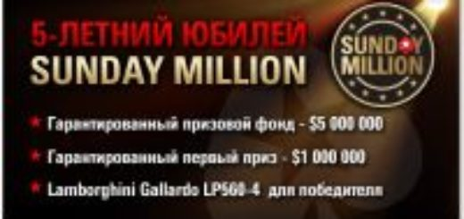 Sunday Million 5th anniversary